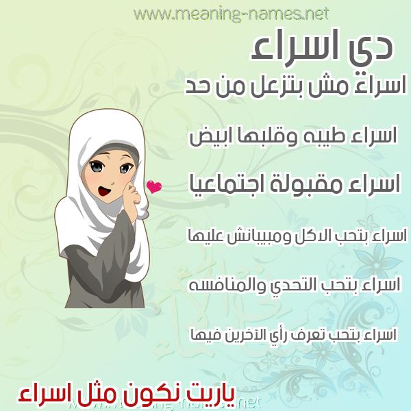 صورة اسم اسراء Esraa صور اسماء بنات وصفاتهم