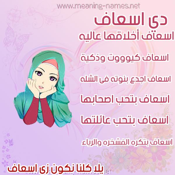 صور اسماء بنات وصفاتهم صورة اسم اسعاف ASAAF
