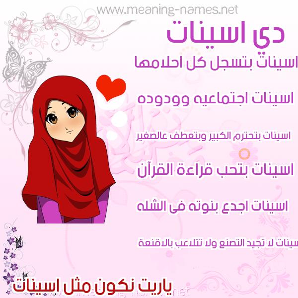 صورة اسم اسينات Aseynat صور اسماء بنات وصفاتهم