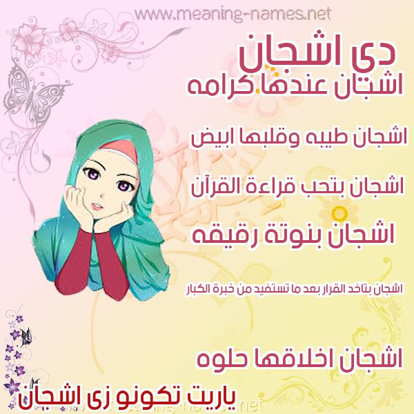صورة اسم اشجان Ashgan صور اسماء بنات وصفاتهم