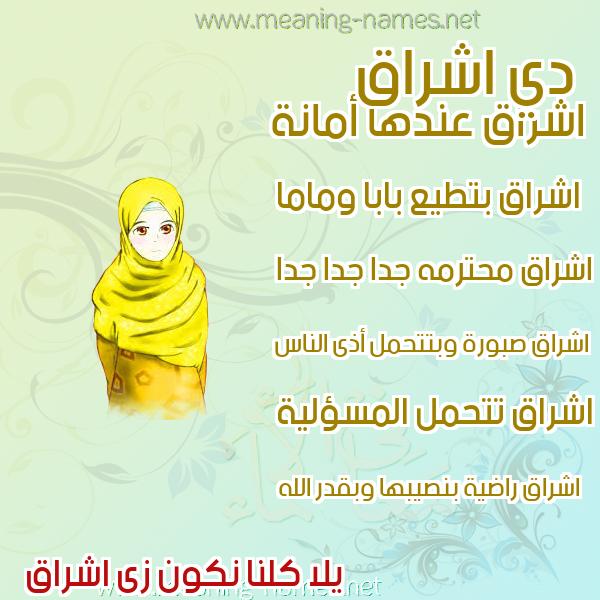 صور اسم اشراق قاموس الأسماء و المعاني