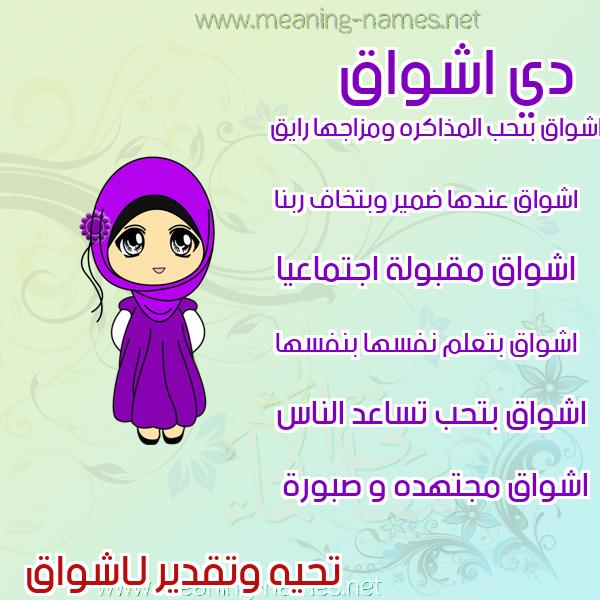 صورة اسم اشواق Ashwak صور اسماء بنات وصفاتهم