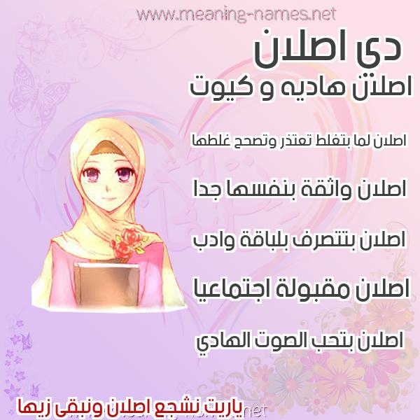 صورة اسم اصلان Aslan صور اسماء بنات وصفاتهم