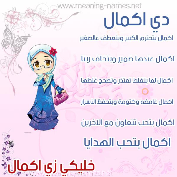 صورة اسم اكمال AKMAL صور اسماء بنات وصفاتهم