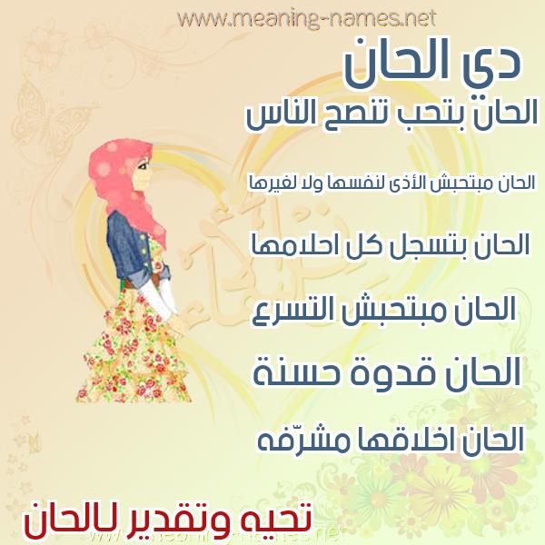 صورة اسم الحان ALHAN صور اسماء بنات وصفاتهم