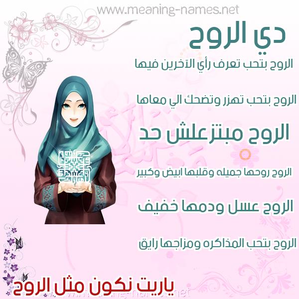 صورة اسم الروح Alruh صور اسماء بنات وصفاتهم