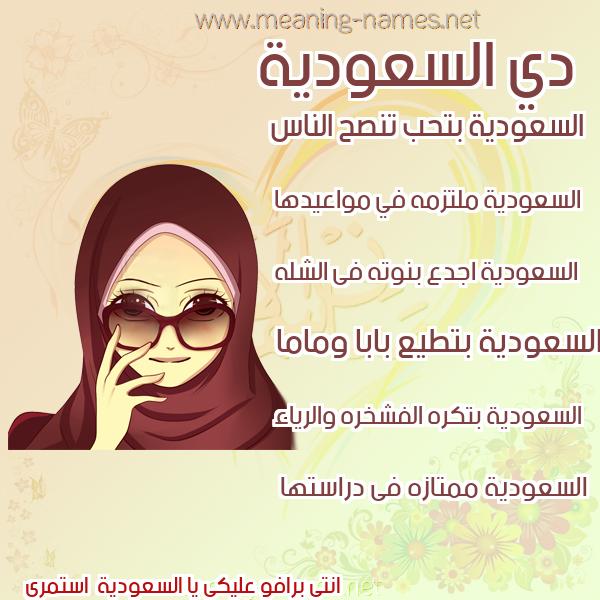 صورة اسم السعودية Saudi Arabia صور اسماء بنات وصفاتهم