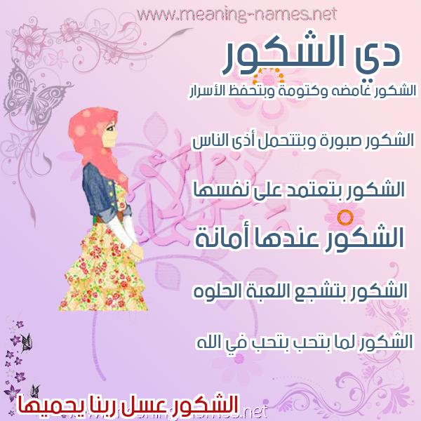 صورة اسم الشكور ِِAl shakour صور اسماء بنات وصفاتهم