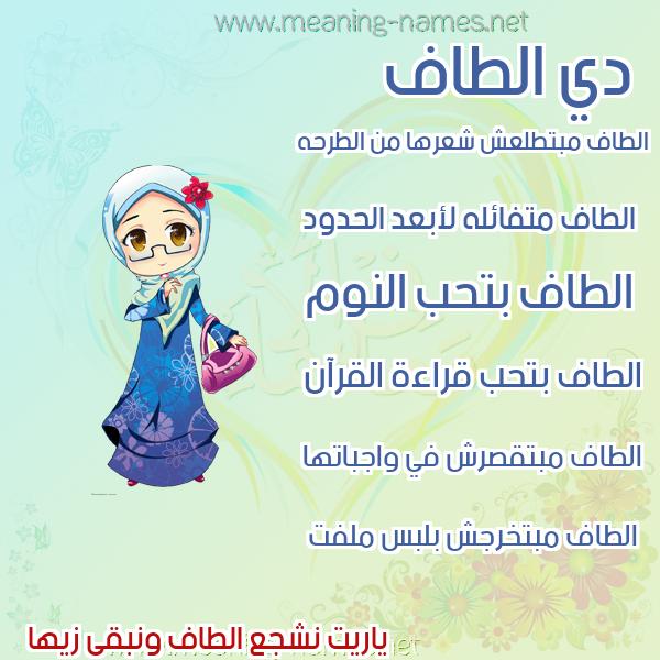 صورة اسم الطاف Altaf صور اسماء بنات وصفاتهم