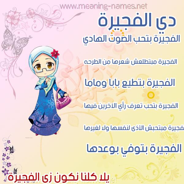 صورة اسم الفجيرة ALFGIRH صور اسماء بنات وصفاتهم