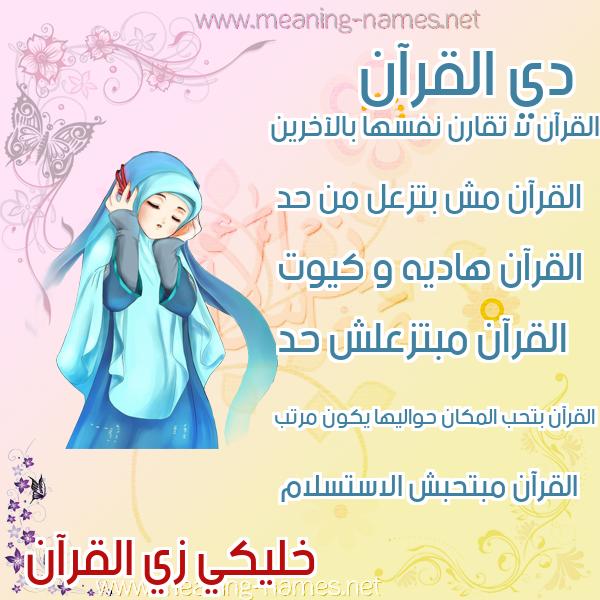 صورة اسم القرآن Al Quran صور اسماء بنات وصفاتهم