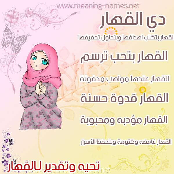 صورة اسم القهار AlQAHAR صور اسماء بنات وصفاتهم