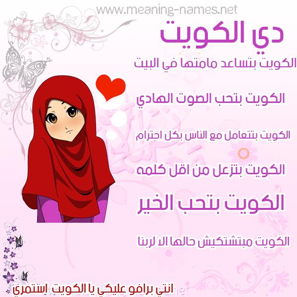 صورة اسم الكويت Kuwait صور اسماء بنات وصفاتهم