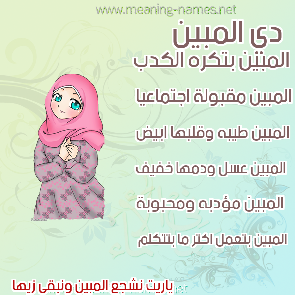 صورة اسم المبين Al Mobeen صور اسماء بنات وصفاتهم