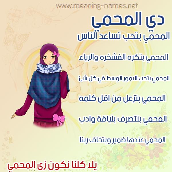 صورة اسم المحمي Al-Mhmy صور اسماء بنات وصفاتهم