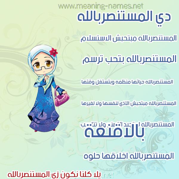 صورة اسم المستنصربالله Al-Mstnsrballh صور اسماء بنات وصفاتهم