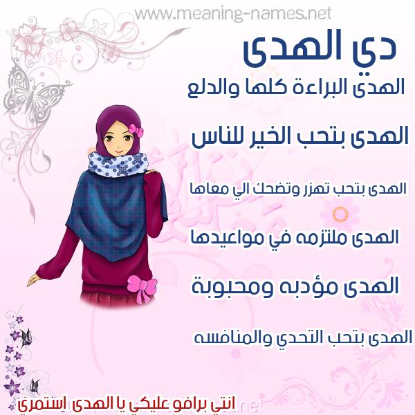 صورة اسم الهدى Al Huda صور اسماء بنات وصفاتهم