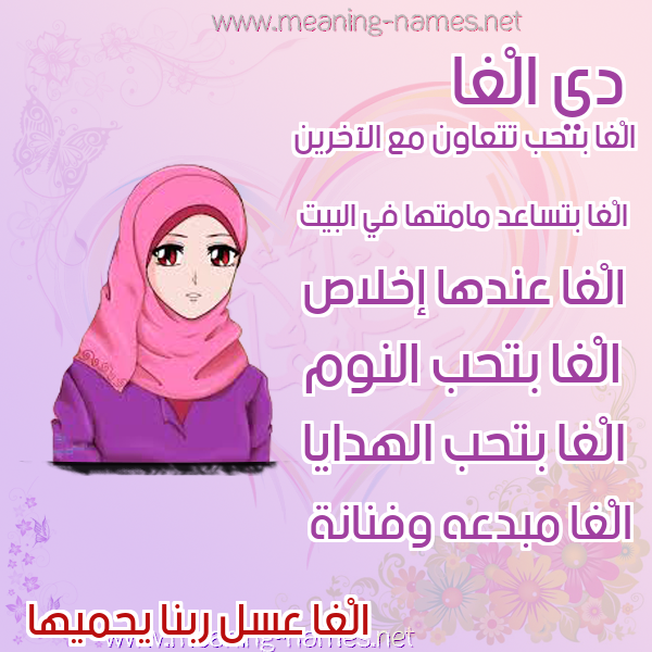 صورة اسم الْغا ALGHA صور اسماء بنات وصفاتهم