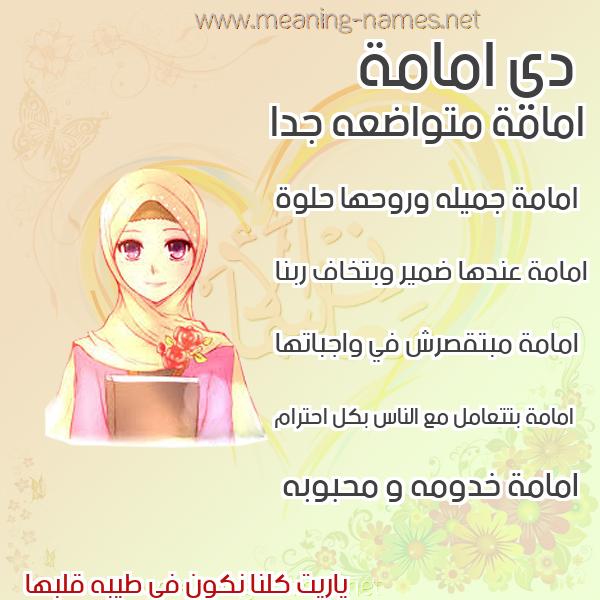 صورة اسم امامة AMAMH صور اسماء بنات وصفاتهم