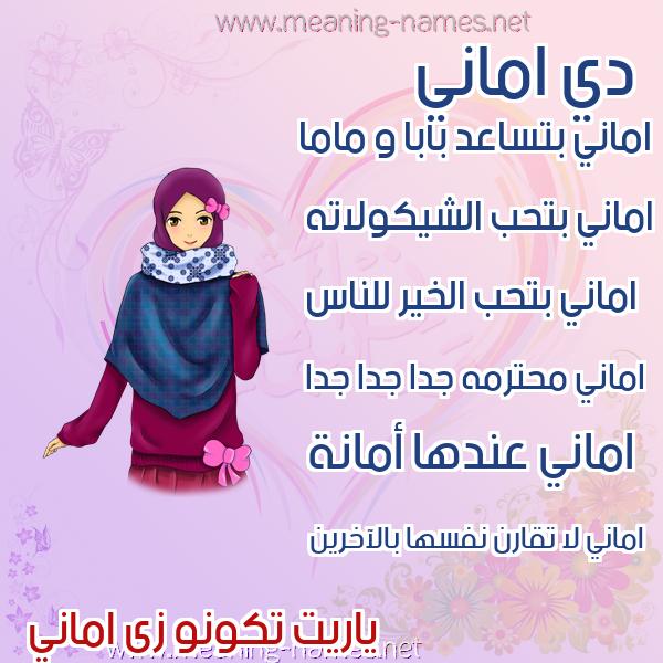 صور اسماء بنات وصفاتهم صورة اسم اماني Amany
