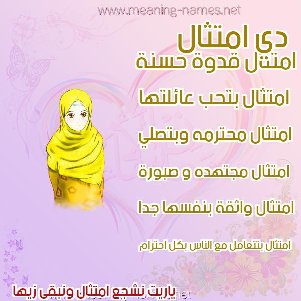 صورة اسم امتثال Amtthal صور اسماء بنات وصفاتهم