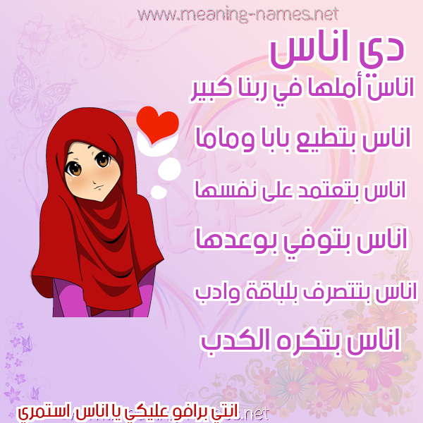 صورة اسم اناس Anas صور اسماء بنات وصفاتهم