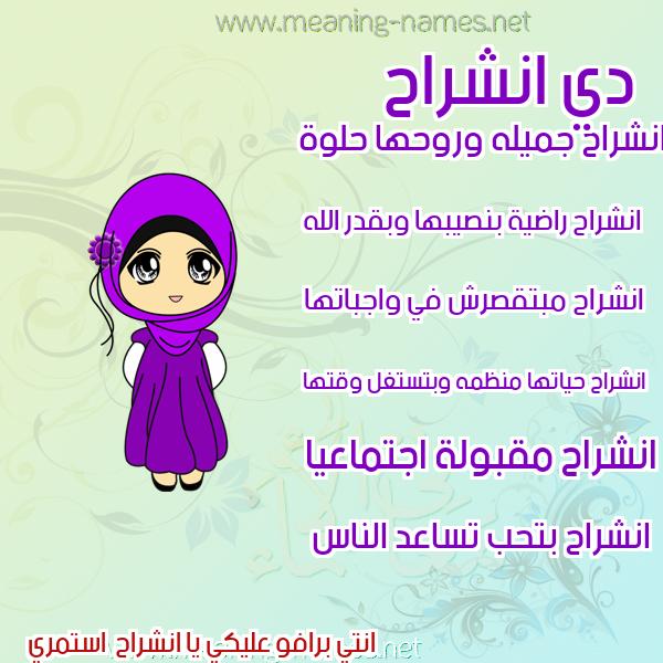 صورة اسم انشراح Anshrah صور اسماء بنات وصفاتهم