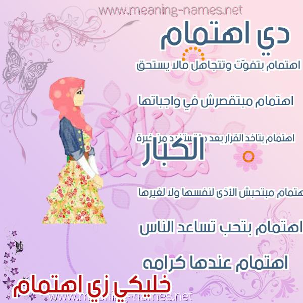 صور اسماء بنات وصفاتهم صورة اسم اهتمام Ahtmam