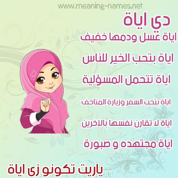 صورة اسم اياة AIAH صور اسماء بنات وصفاتهم