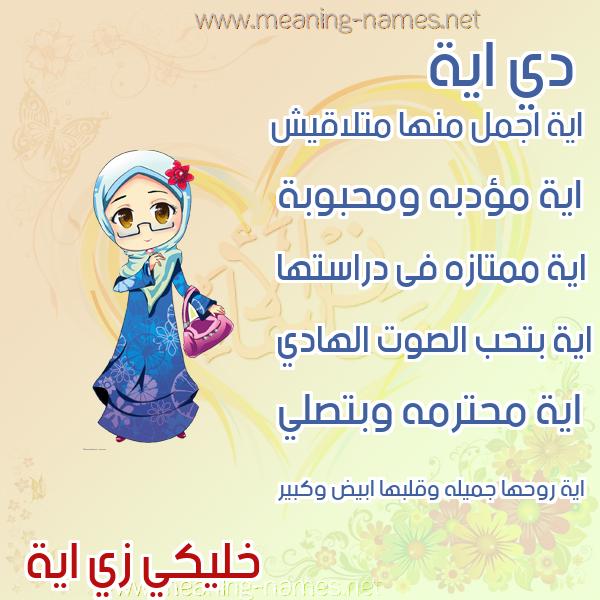 صور اسماء بنات وصفاتهم صورة اسم اية Aya