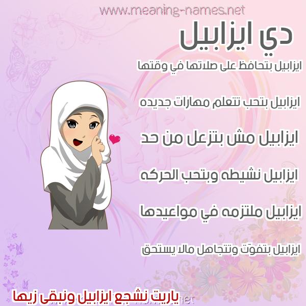 صورة اسم ايزابيل ezabil صور اسماء بنات وصفاتهم
