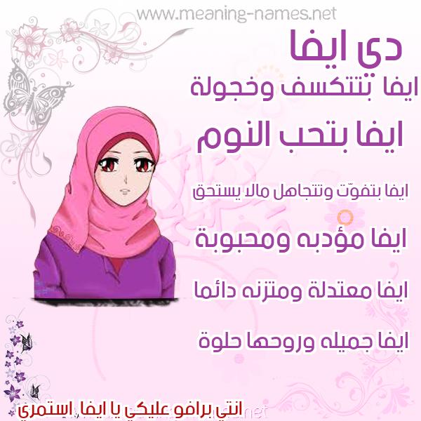 صورة اسم ايفا Aifa صور اسماء بنات وصفاتهم