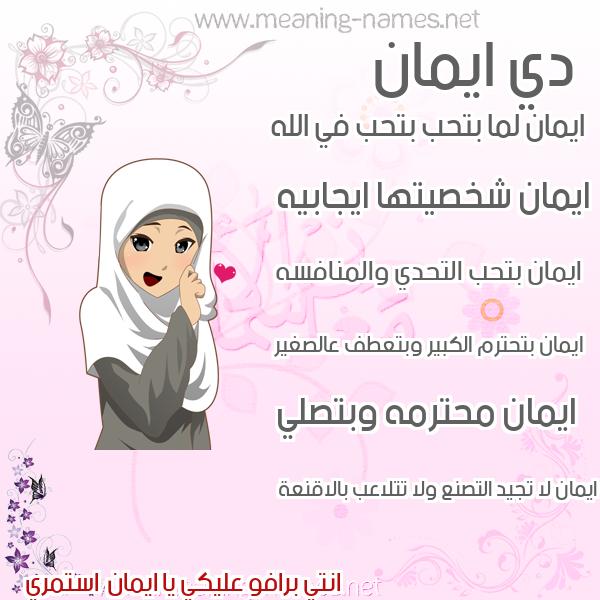 صورة اسم ايمان Eman صور اسماء بنات وصفاتهم