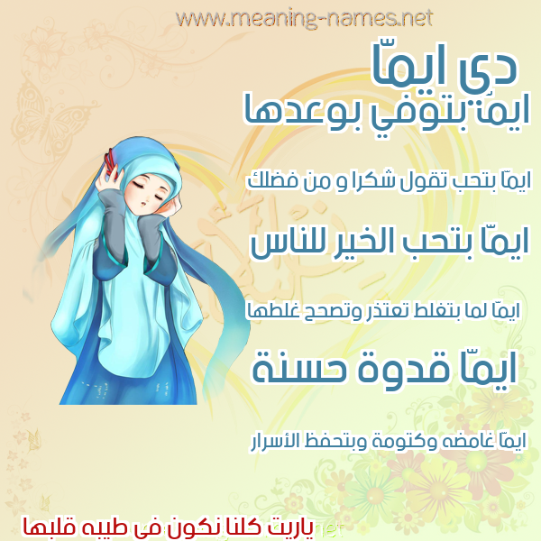 صورة اسم ايمّا AIMA صور اسماء بنات وصفاتهم