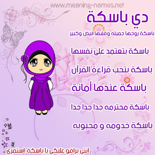 صورة اسم باسكة Bask'h صور اسماء بنات وصفاتهم