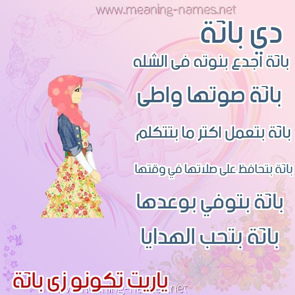 صورة اسم بانَة BANAH صور اسماء بنات وصفاتهم