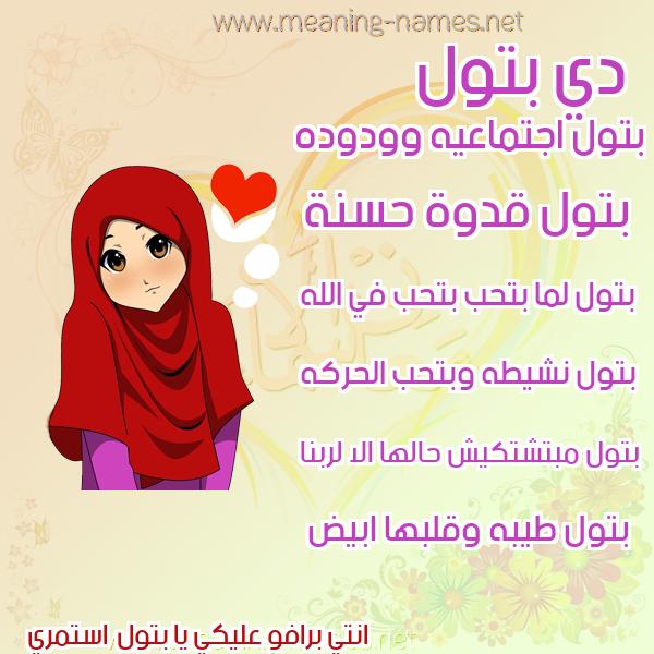 صور اسم بتول قاموس الأسماء و المعاني