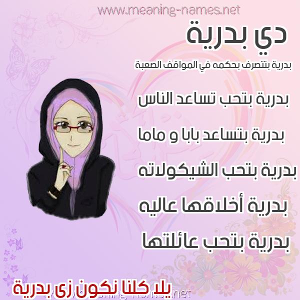 صور اسم بدرية قاموس الأسماء و المعاني