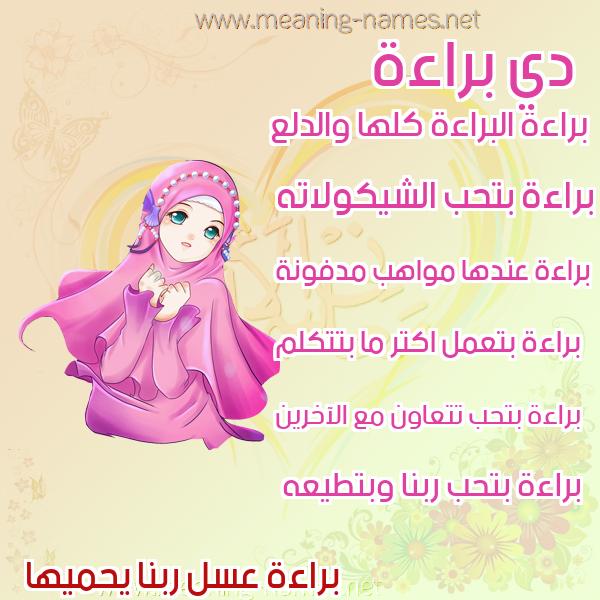 صورة اسم براءة Braah صور اسماء بنات وصفاتهم