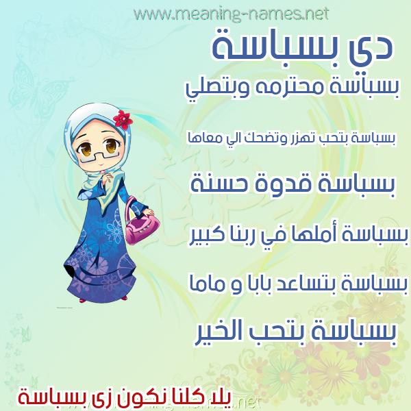 صور اسماء بنات وصفاتهم صورة اسم بسباسة Bsbas'h