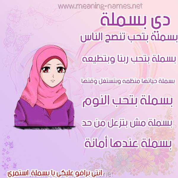 صورة اسم بسملة Basmala صور اسماء بنات وصفاتهم