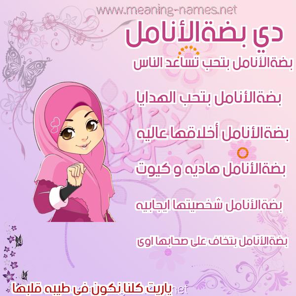 صورة اسم بضةالأنامل Bd'hal'anaml صور اسماء بنات وصفاتهم