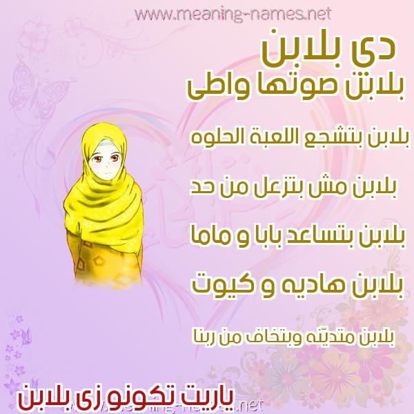 صور اسماء بنات وصفاتهم صورة اسم بلابن Blabn