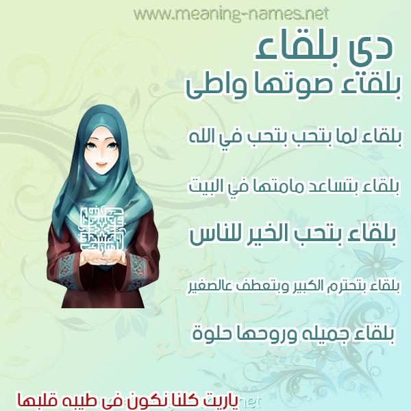 صورة اسم بلقاء Blqa'a صور اسماء بنات وصفاتهم