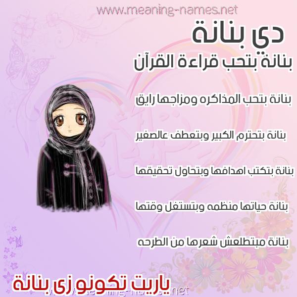 صور اسماء بنات وصفاتهم صورة اسم بنانة BNANH