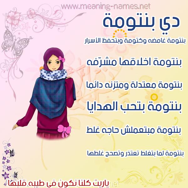 صورة اسم بنتومة Bntwmh صور اسماء بنات وصفاتهم