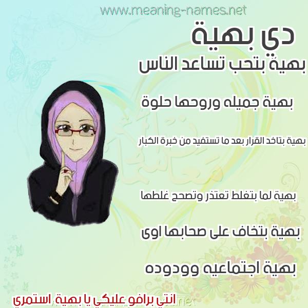 صورة اسم بهية Bhya صور اسماء بنات وصفاتهم