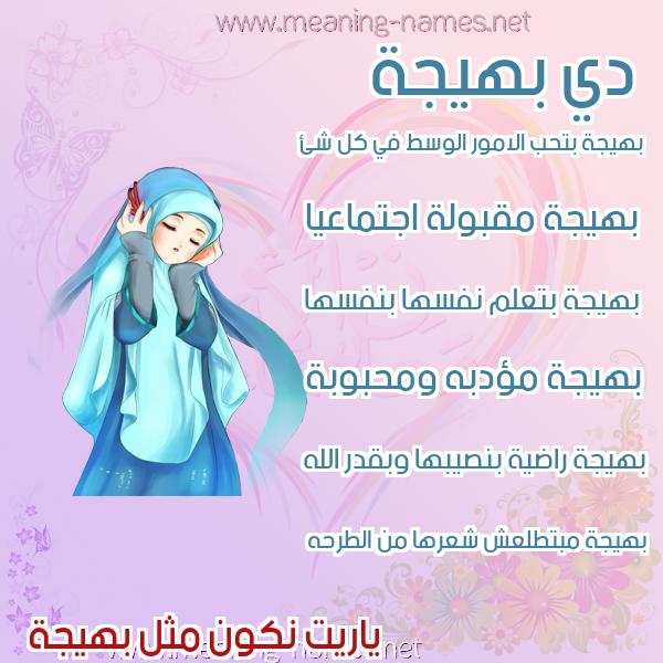صورة اسم بهيجة Bhyjh صور اسماء بنات وصفاتهم