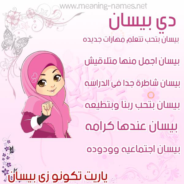 صور اسماء بنات وصفاتهم صورة اسم بيسان Besan
