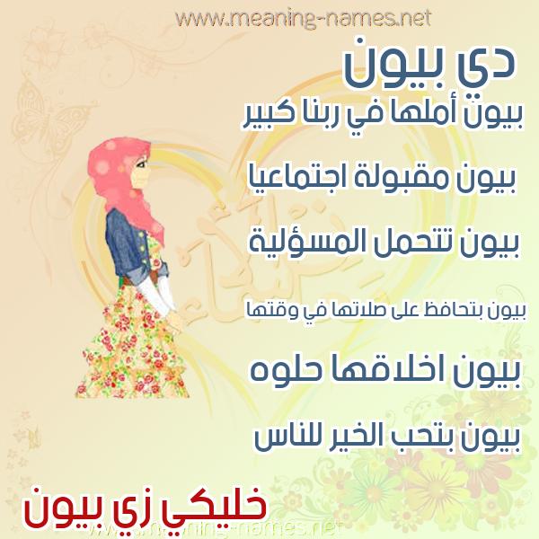 صور اسماء بنات وصفاتهم صورة اسم بيون Bywn